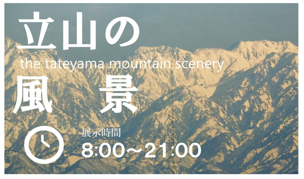 立山連峰をパノラマ写真で!