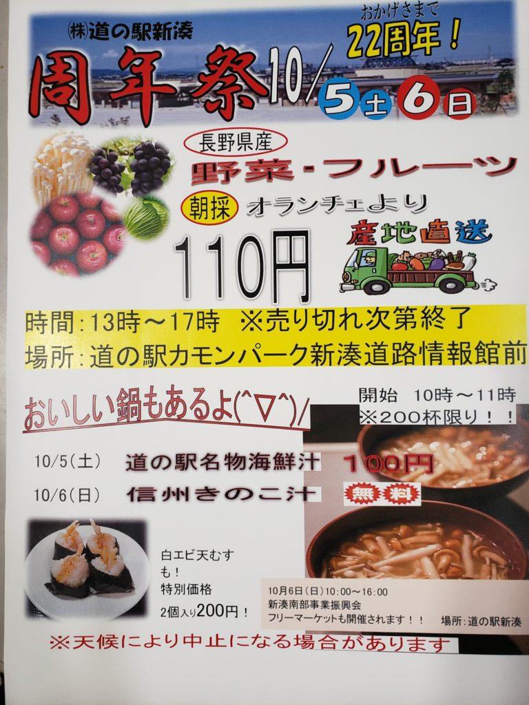 2019道の駅新湊周年祭開催!