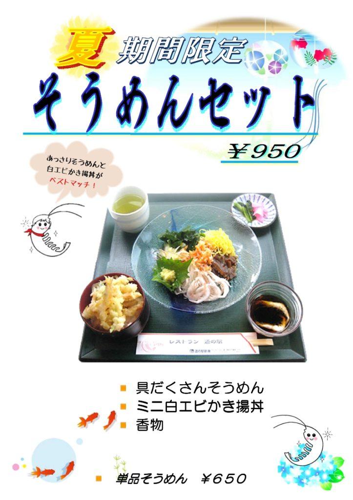 夏季限定<そうめんセット>  950円   <天ざる氷見うどん> 1200円