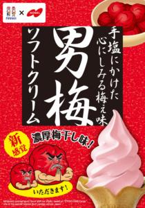 ☆月替わりのソフトクリーム☆