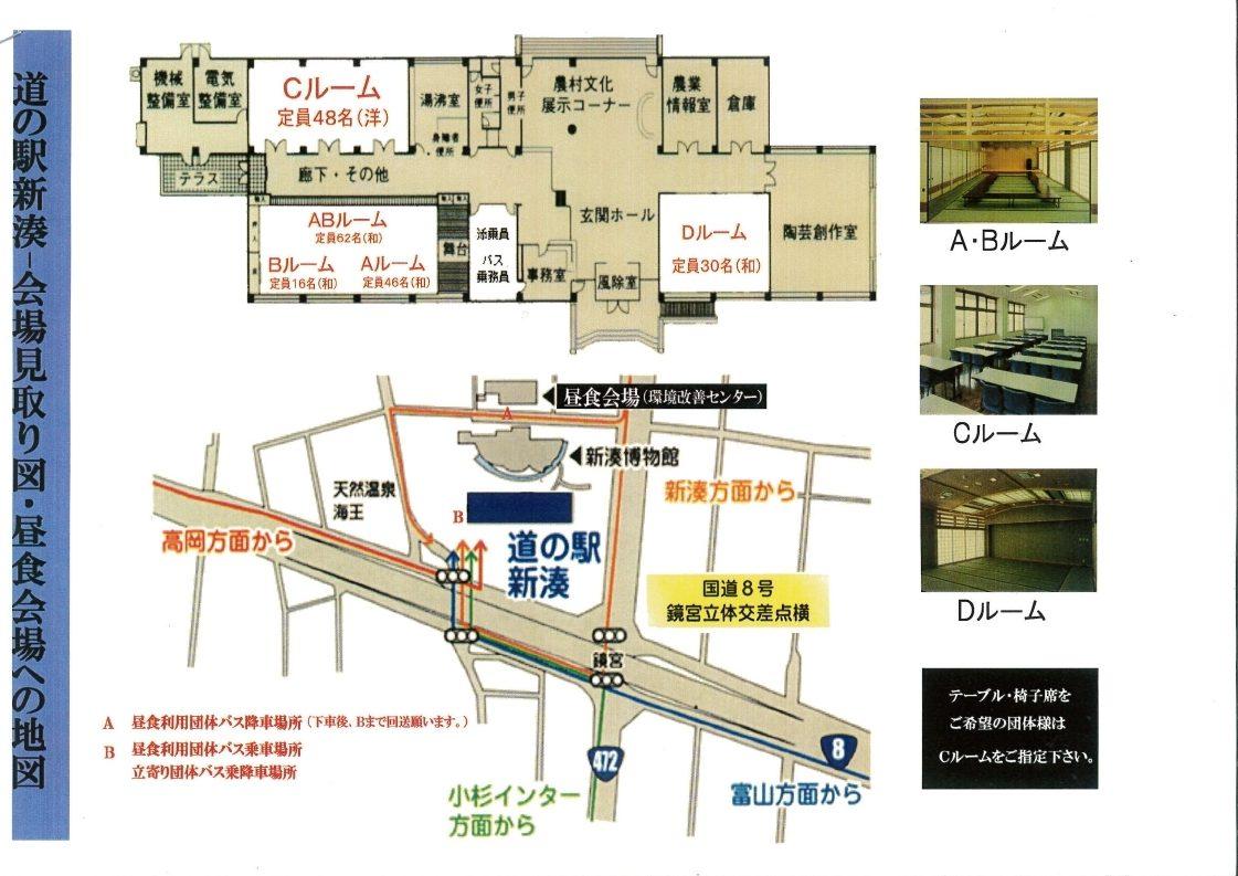 新湊農村環境改善センター地図_page_1
