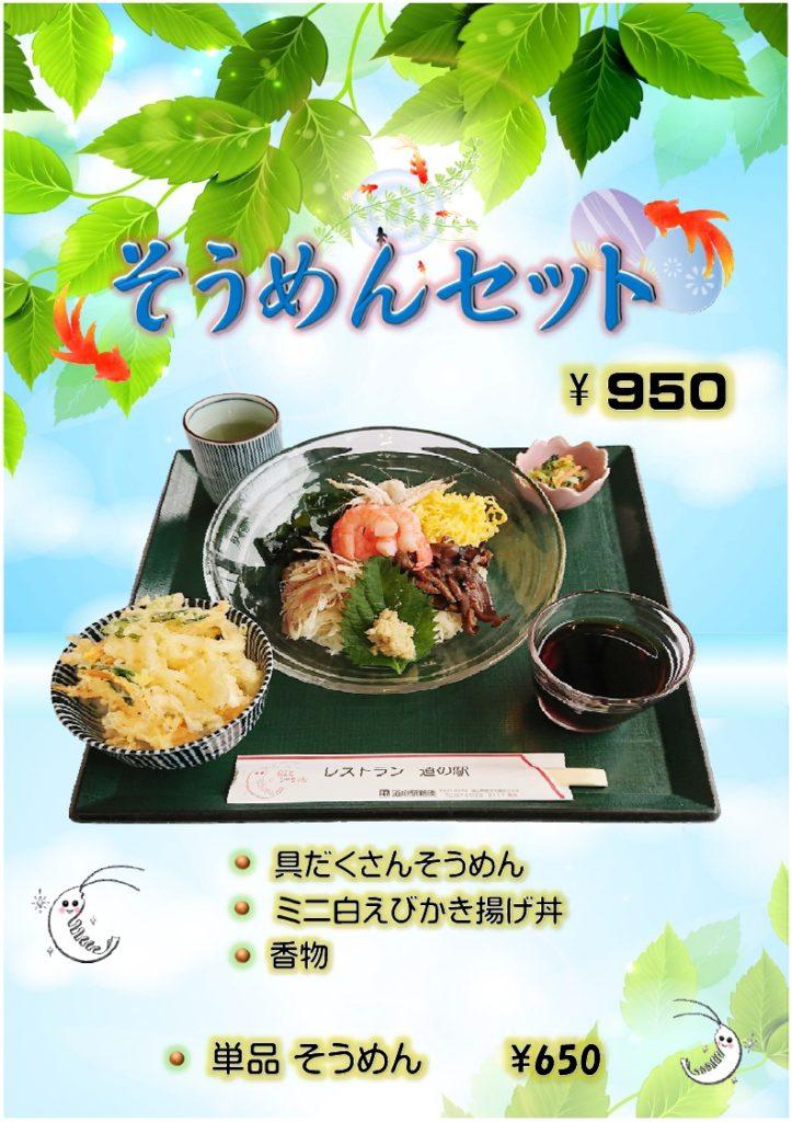 <そうめんセット>  950円    <穴子天丼>  1200円
