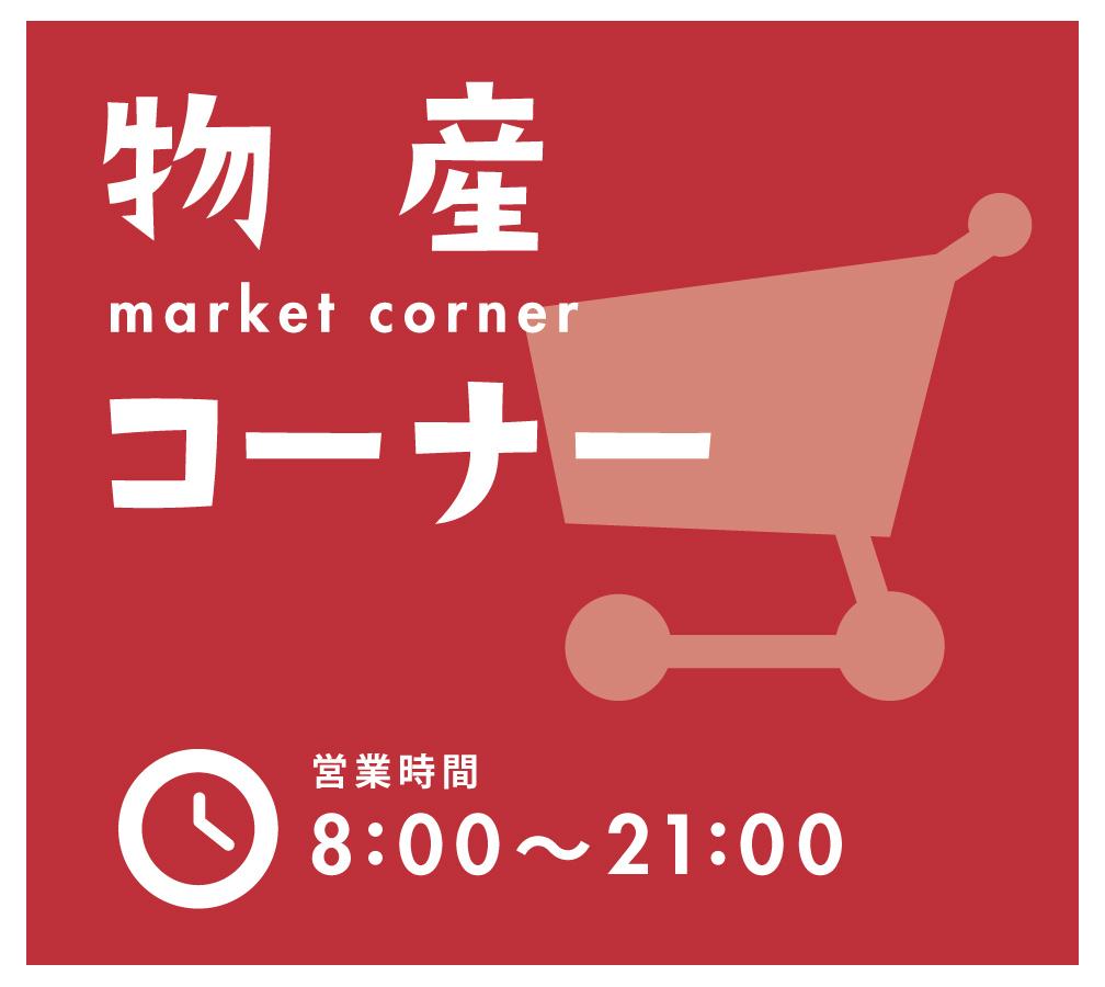 物産コーナー