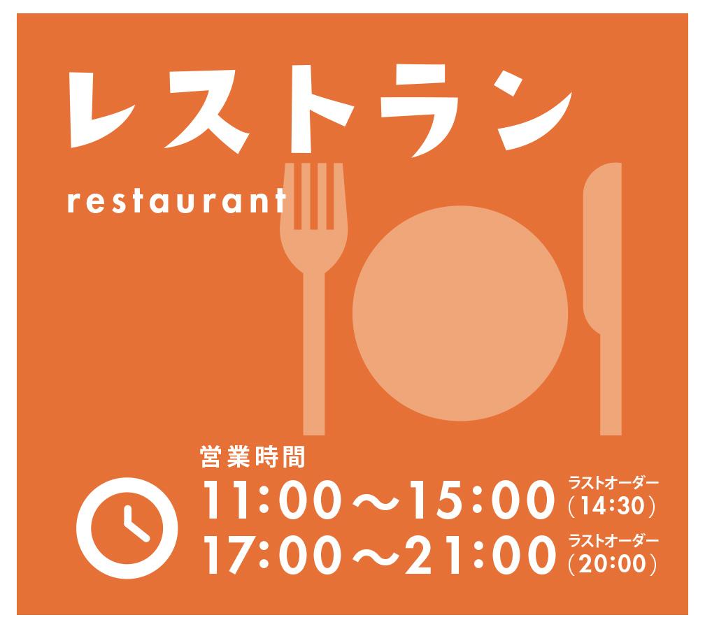 レストラン<!--編集禁止-->