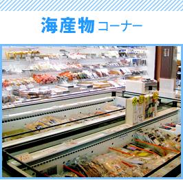 海産物コーナー